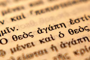 Romans 7 Greek Bible Study